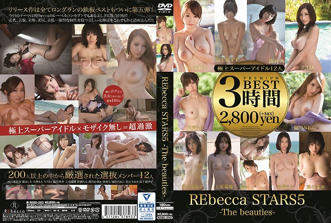 REbecca STARS5 -The beauties-